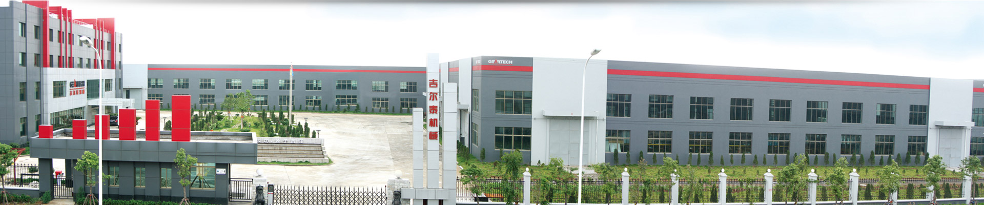 ZHEJIANG GEARTECH INDUSTRIAL CO., LTD